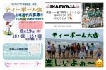 ティーボール大会参加者急募!!! 8/19(土)