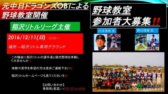 元プロ野球教室の参加者大募集中!!