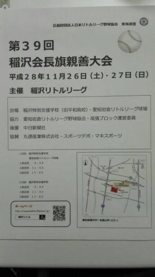 第39回稲沢会長旗大会  見学お待ちしております