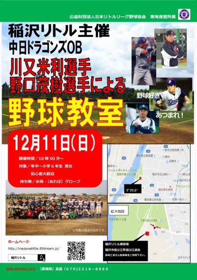 元中日ドラゴンズ選手による野球教室開催